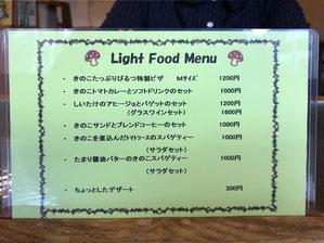 食事のメニュー 昨年より100円値上がりしていた