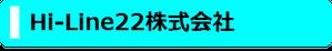 Hi-Line22株式会社