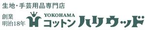 生地・手芸用品専門店 横浜コットンハリウッド 創業明治18年