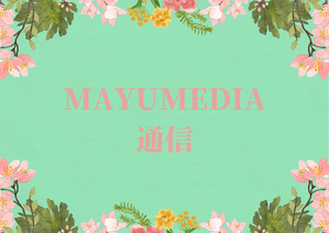 メルマガ『MAYUMEDIA通信』で最新情報をお届け