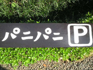PaniPaniパニパニのPの手作り看板
