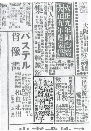辛島小児科産婦人科医院の広告(大正8年10月5日付け大分新聞)