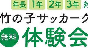 竹の子サッカークラブの募集チラシ