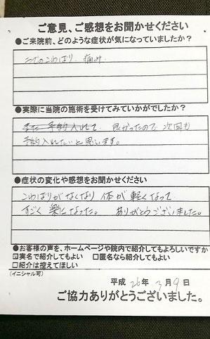 腕のこわばり、痛み。高崎市に住むパートで働く40代女性「お客様の喜びの声」