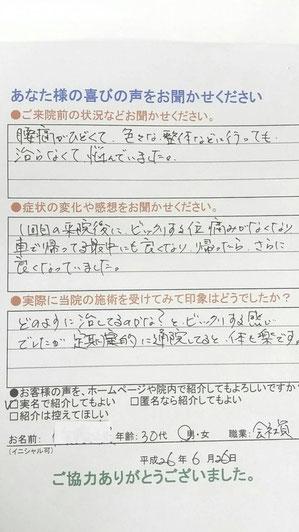 腰痛がひどくて、色々な整体で治らなくて悩んでいました。渋川市に住む会社員30代「お客様の喜びの声」男性