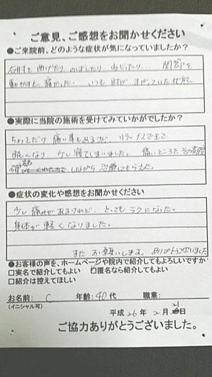右肘を曲げたり、のばしたり、ねじったりすると痛かった。高崎市に住むパートで働く40代女性「お客様の喜びの声」