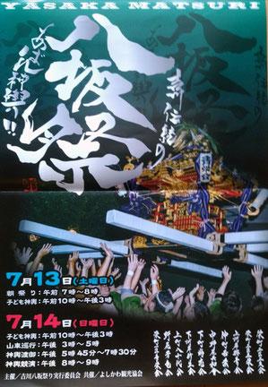 吉川八坂祭り 投稿:松井永一さん