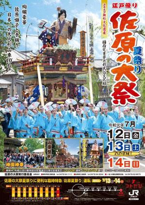 佐原の大祭夏祭り 投稿:江澤正敏さん