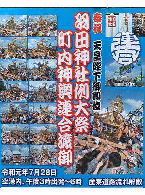 羽田神社例大祭  投稿:高はしさん
