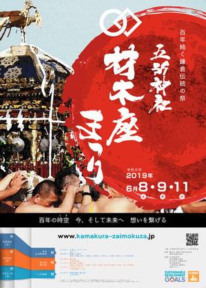 五所神社 材木座まつり 投稿:澤渡俊仁さん