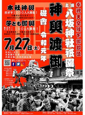 土浦八坂神社祇園祭 投稿:寺田英俊さん