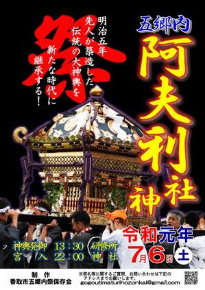 阿夫利神社祭禮 投稿:かつをむしさん