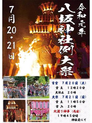 八坂神社例大祭  投稿:まいてぃさん