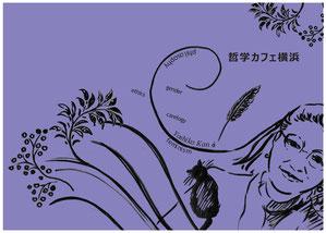 デザインは本永惠子さん