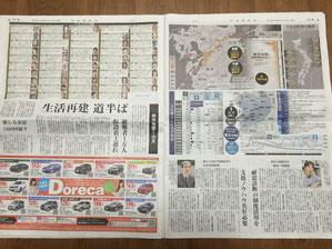5月14日北海道新聞朝刊8-9面