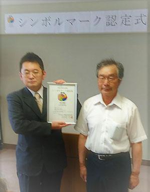 認定証を披露する高畠納豆加藤社長(左)と置賜自給圏渡部共同代表(右)
