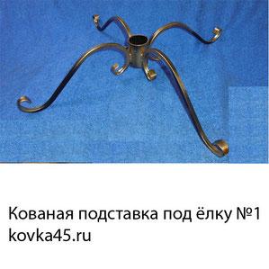 Кованая-подставка-под-ёлку-купить-в-Кургане