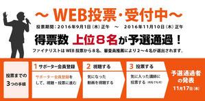 ▲2016本選は12月17日きゅりあん大井町にて開催予定