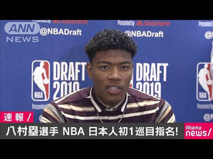 NBAドラフト日本人初一巡目9番目に指名