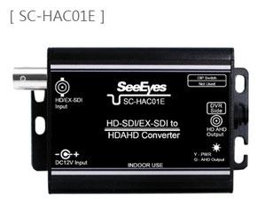 SC-HAC01E (HD-SDI ⇒ AHD変換コンバーター)