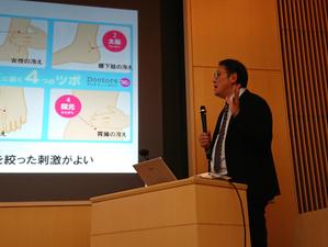 講演中の伊藤和憲先生
