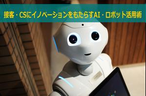 商業不動産施設運営管理におけるサービスロボット導入・活用の専門家として研修・セミナー・講演会講師依頼に対応