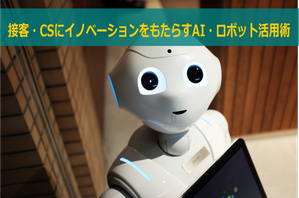 接客・販売・CSのAIロボット活用の専門家として研修・セミナー・講演会講師を務める桂木夏彦