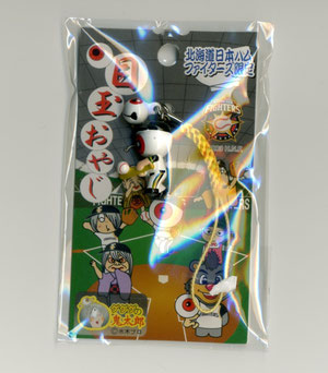北海道限定・日本ハムファイターズ目玉のおやじ