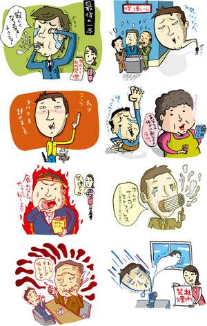 禁煙一コマ漫画