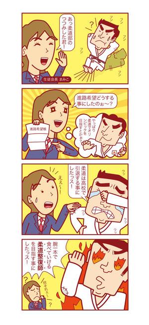 柔道整複師4コマ