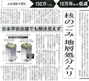 6/18 東京新聞
