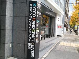 京都アhンディクラフトセンター
