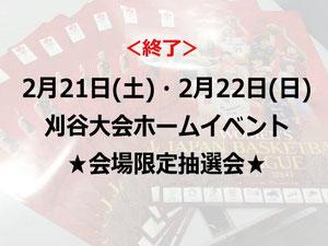 WJBLポスター(アイリス選手サイン入り)
