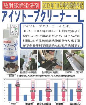 キレート剤配合「住宅用除染剤」