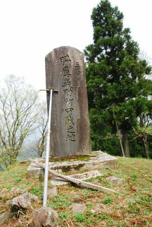新田義貞の弟:脇屋義助の没した山城に立つ碑。倒壊しそうでつっかい棒がしてある。
