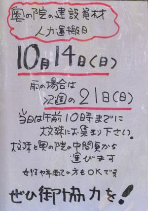 大文殊山頂/文殊堂のお知らせ