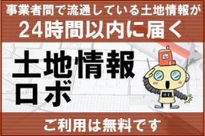 土地情報ロボ