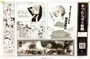 第3号担当 : 杉島・中江・後藤