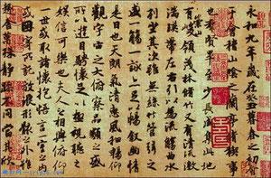 行书 Xingshu