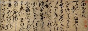 草书 Caoshu