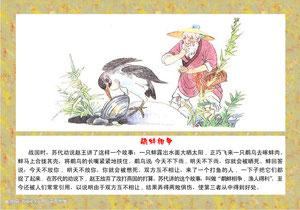 鹬蚌相争,渔人得利 Cuando pelean almeja y agachadiza, el pescador hace fácil presa