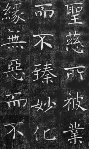 楷书 kaishu