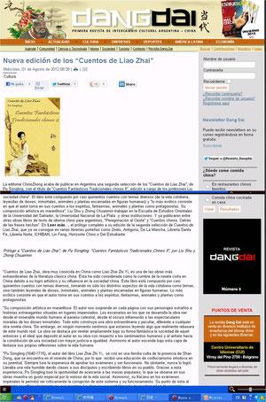 Gracias a DangDai--当代, una revista argentina que presenta y difunde la cultura china!
