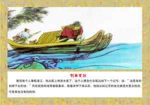 刻舟求剑 Grabar un barco para conseguir la espada