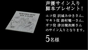 Voice actors' autographs are also winnable! Source: Mercedes Benz