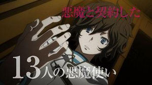 Click here to check the trailer out!! Source: Index Corporation/DEVIL SURVIVOR 2