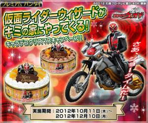 Kamen Rider Wizard Christmas campaign