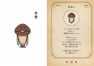 Normal Nameko