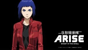 ghost in the shell arise cover