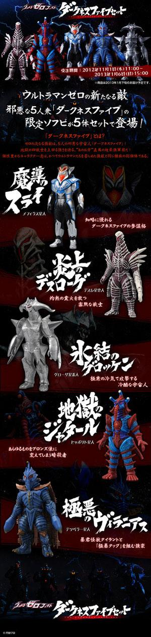 Darkness Five from Ultraman Zero Fight